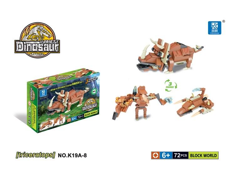 百变恐龙-三角龙